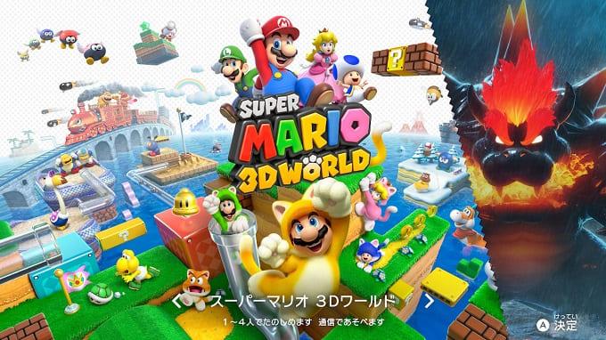 スーパーマリオ 3Dワールド